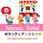 Japan Festival Sunshine coast Volunteers